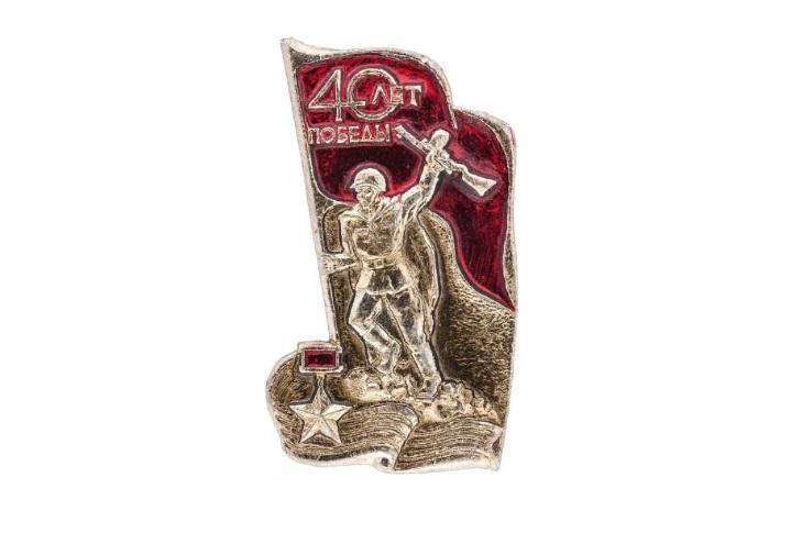 Значок «40 лет Победы» солдат с автоматом