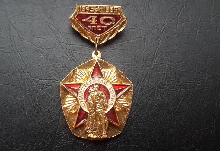 Значок «40 лет Победы» воин-освободитель
