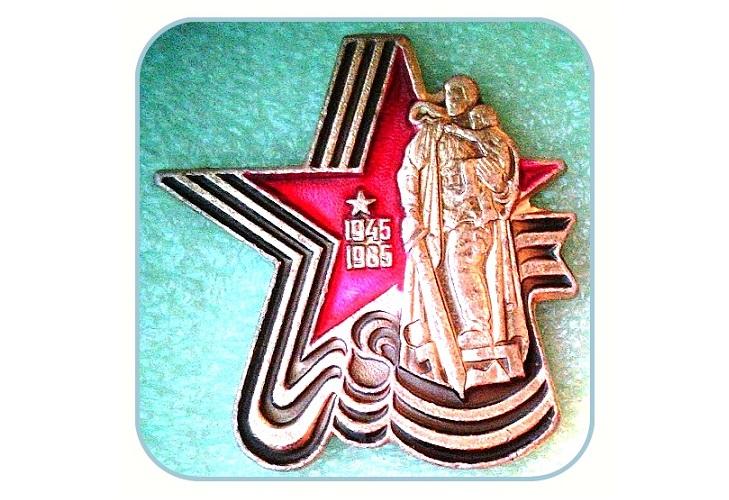 Значок «40 лет Победы» воин-освободитель с георгиевской лентой