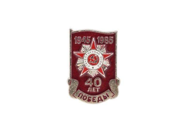 Значок «40 лет Победы»