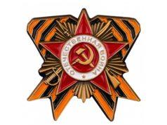 Значок Отечественной войны