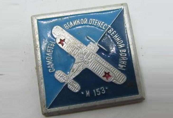 Значок самолеты Великой Отечественной