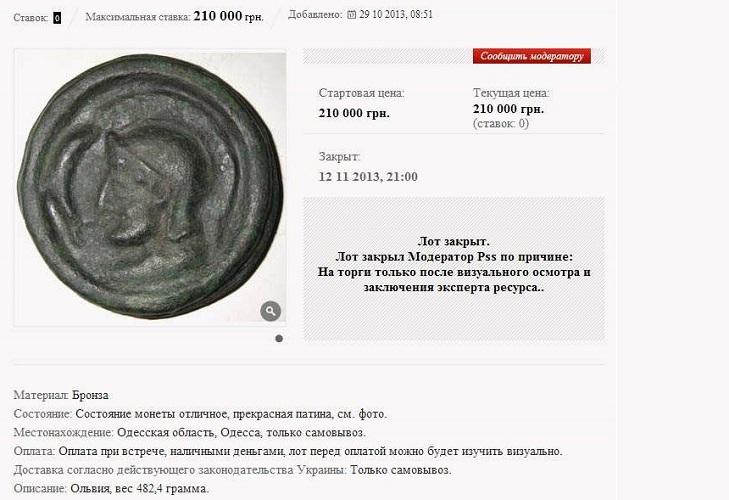 Покупка монет на аукционе