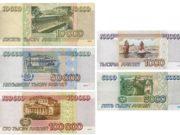 Банкноты России 1991-1995