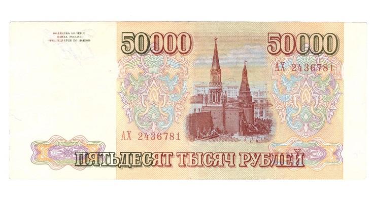 50000 рублей 1994 года