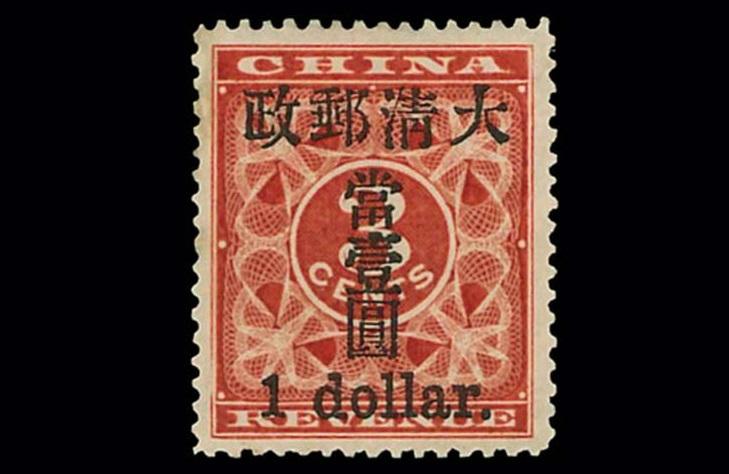 Гербовая марка Китая
