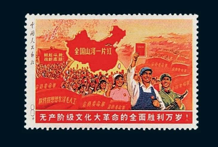 """Китайская марка """"Вся страна - красная"""""""