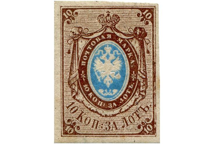 Первая марка Царской России