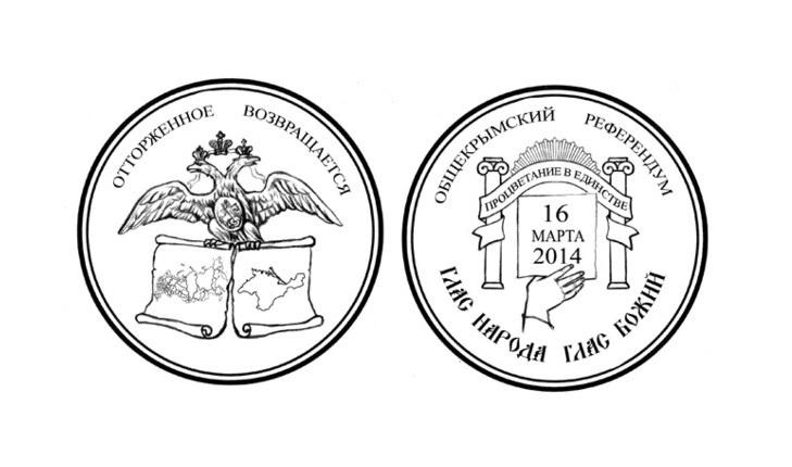 Эскиз медали