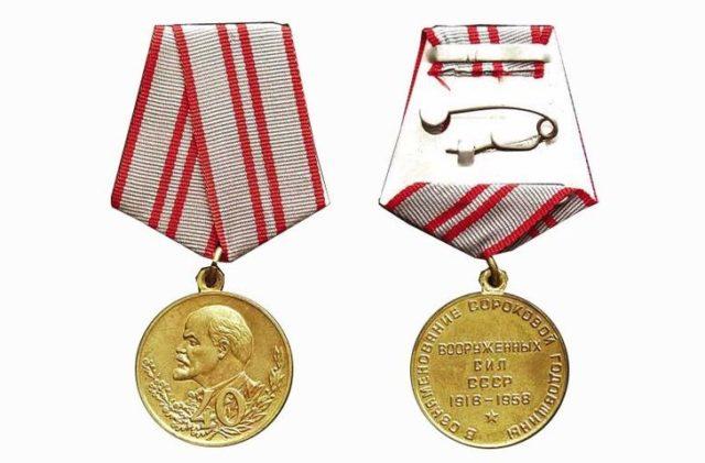 Медаль «40 лет Вооруженных сил СССР»