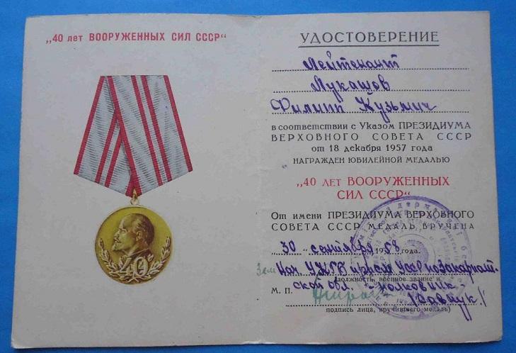 Удостоверение к медали «40 лет Вооруженных сил СССР»