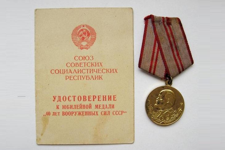 Награждение медалью «40 лет Вооруженных сил СССР»