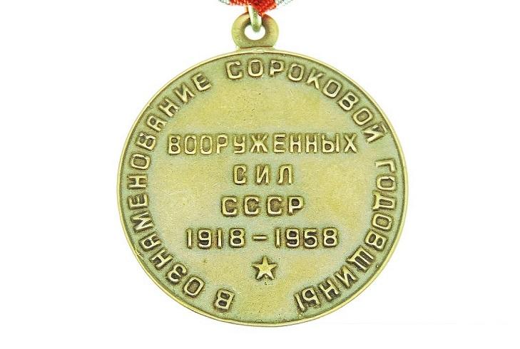 Дизайн медали «40 лет Вооруженных сил СССР»