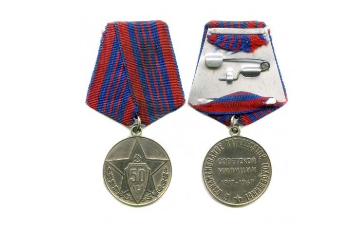 Медаль к 50-летию советской милиции