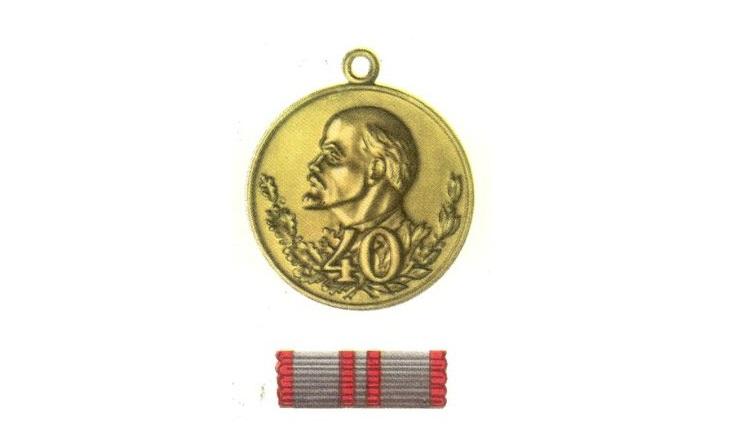 кМедаль «40 лет Вооруженных сил СССР» Брежнева