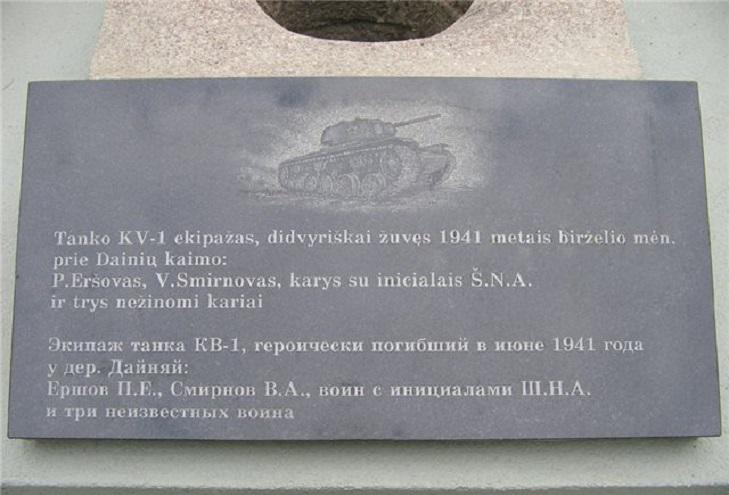Мемориальная доска Рассейняя