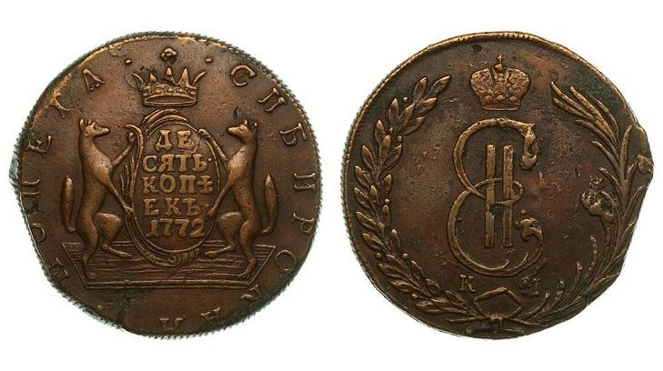 10 копеек 1772 года