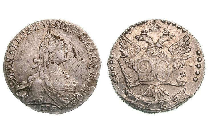 Серебряные 20 копеек 1772 года