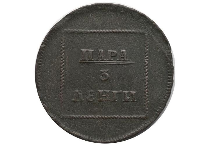 1772 год пара – 3 денги