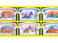 Номиналы почтовых марок