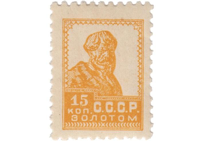 """Марка """"лимонка"""" 1925"""