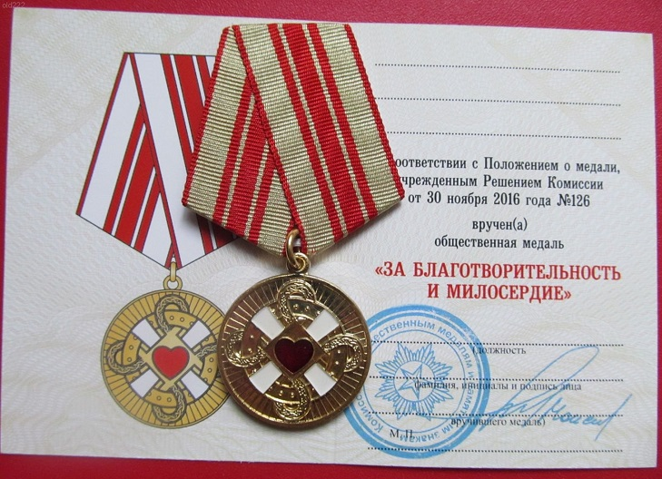 Медаль «За благотворительность и милосердие»