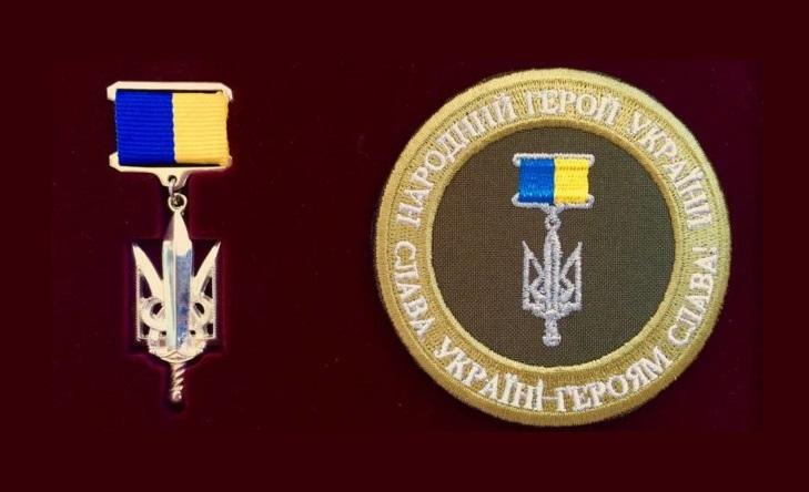 Утверждение ордена «Народный герой Украины»