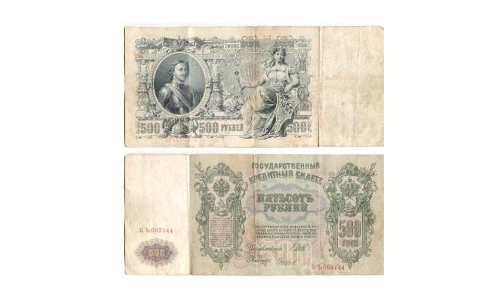 500 рублей 1905 года