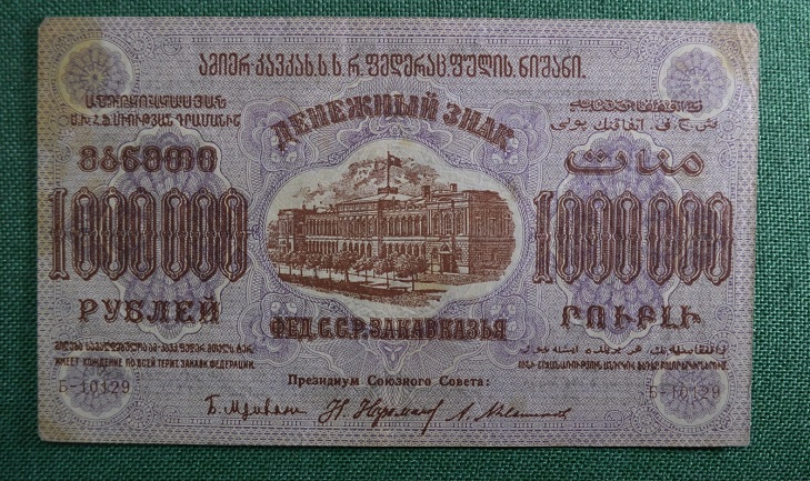 1 000000000 рублей Закавказской Советской республики