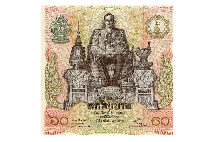 Банкнота 60 бат