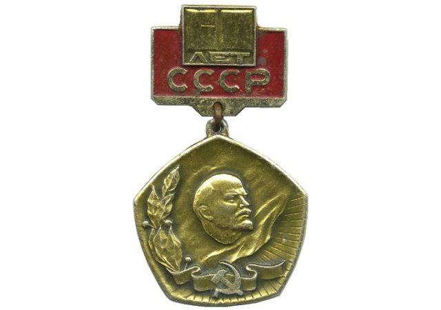 Значок 60 лет СССР
