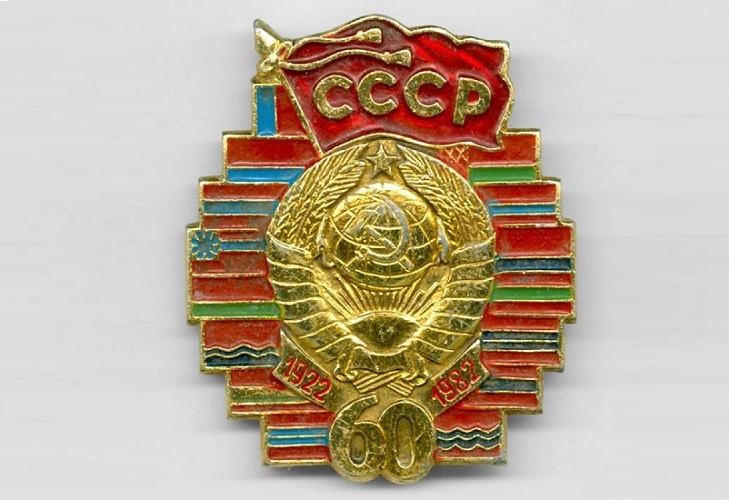 Вариант значка 60 лет СССР