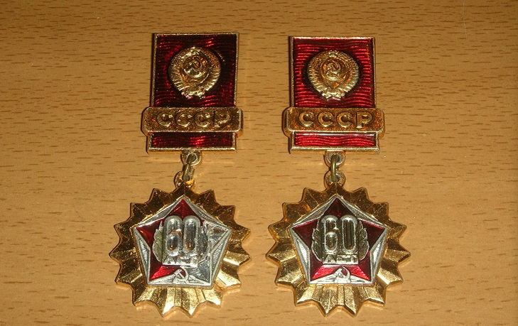 Варианты значка 60 лет СССР