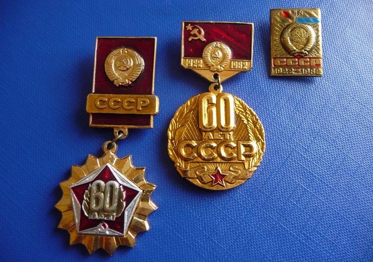 Набор 60 лет СССР