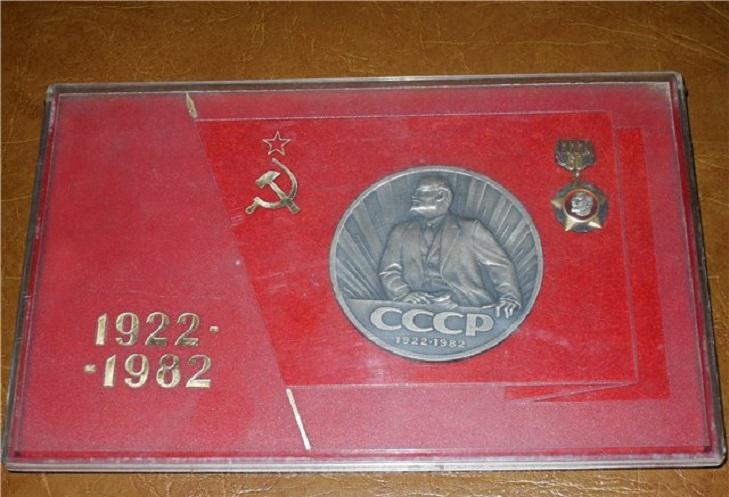 60 лет СССР: набор в коробке