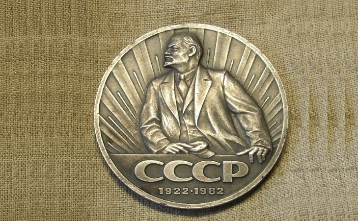 Медаль 60 лет СССР