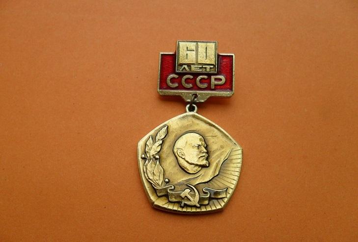 Нагрудный знак 60 лет СССР с бюстом Ленина