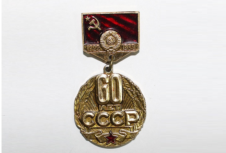Серийные значки 60 лет СССР