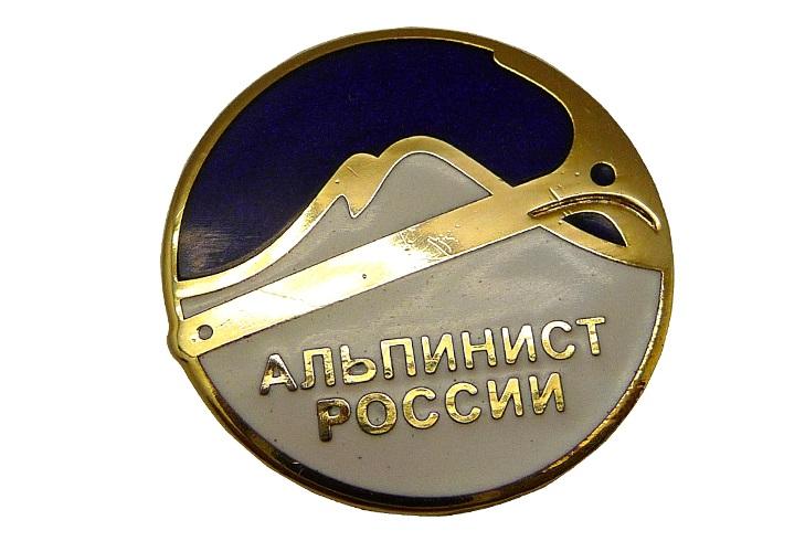 Альпинист России