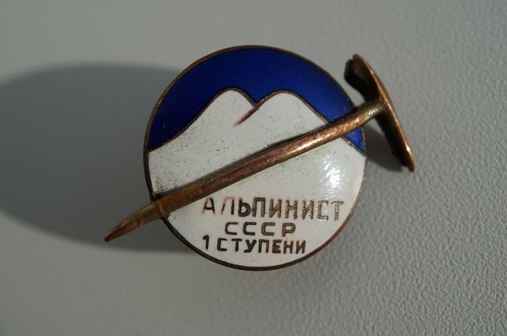 """Значок """"Альпинист СССР"""" 1 ступени"""