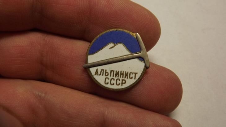 """Награждение значком """"Альпинист СССР"""""""