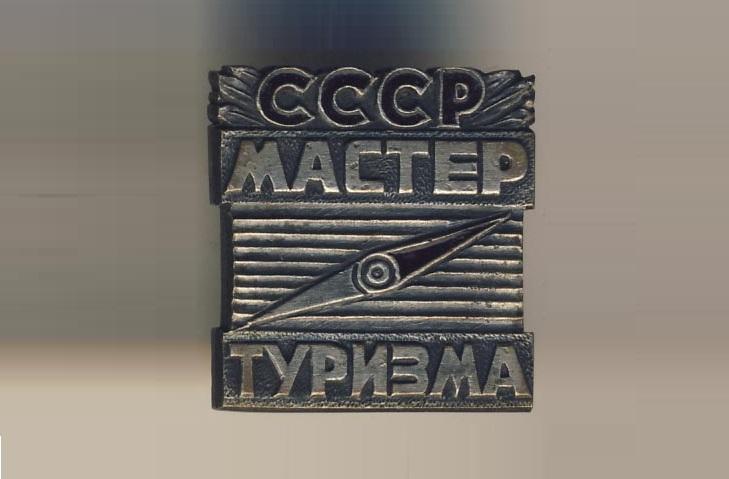 """Значок """"Мастер туризма СССР"""""""