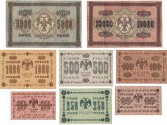 Банкноты 1918 года