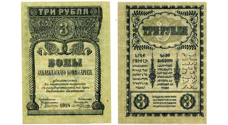 Банкноты Закавказской Демократической республики, 1918