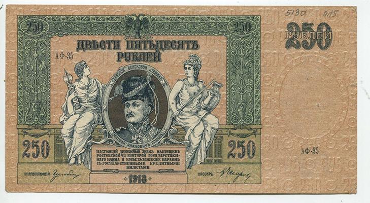 Банкноты Ростова-на-Дону, 1918