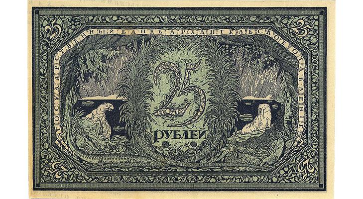 Банкноты Архангельской губернии, 1918