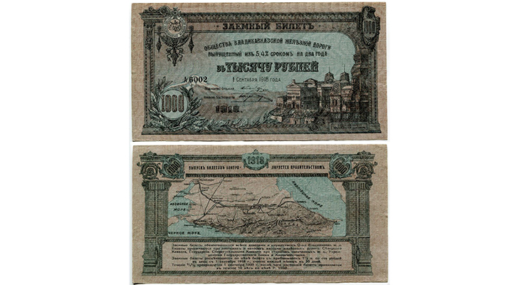 Банкноты Владикавказа, 1918