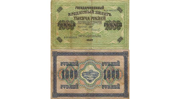 """1000 рублей 1917 года - """"думка"""""""