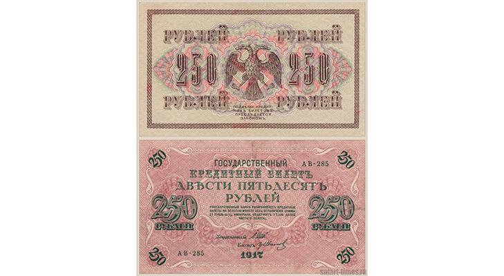 """250 рублей 1917 года - """"думка"""""""