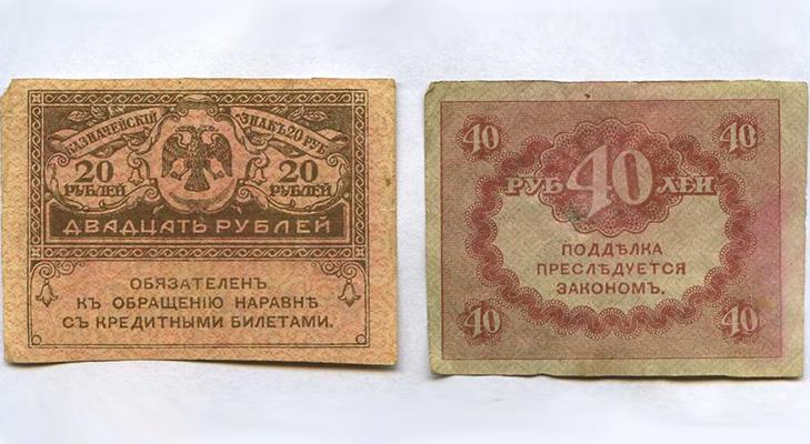 """20 и 40 рублей 1917 года - """"керенки"""""""